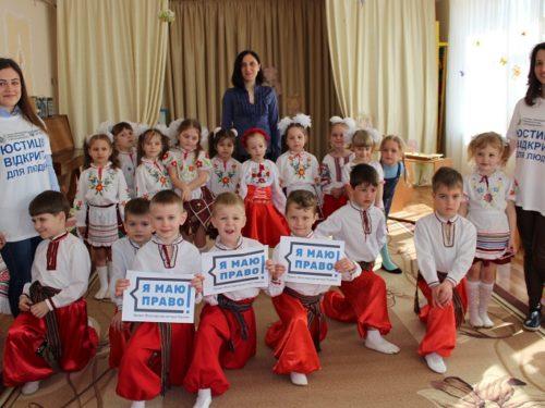 Херсонських дітей навчають захищати свої права