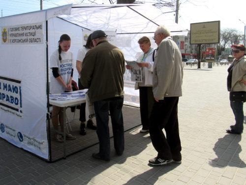 Безоплатна правова допомога на вулицях Херсона