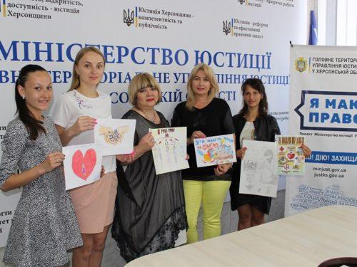 Діти Херсонщини взяли участь у Всеукраїнському конкурсі малюнків «Я маю право!»