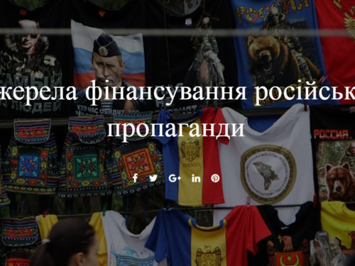 Джерела фінансування російської пропаганди