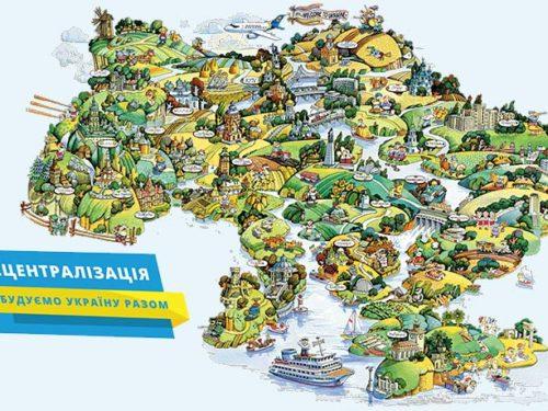 Децентралізація в Україні: успіхи і недопрацювання