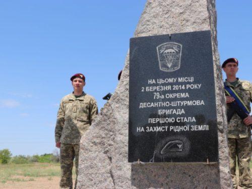 У Каланчаку відкрили пам'ятник 79-й десантно-штурмовій бригаді