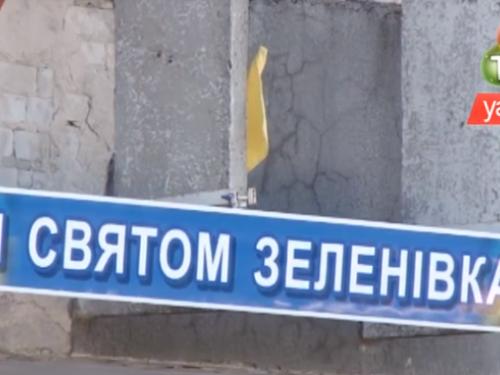 Селище  Зеленівка  відсвяткувало 236 річницю з дня свого заснування