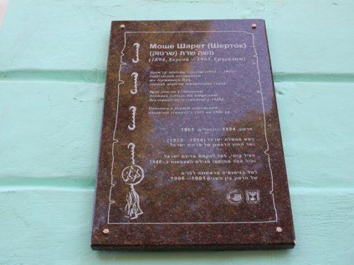 Меморіальну дошку на честь Моше Шарета відкрито у Херсоні