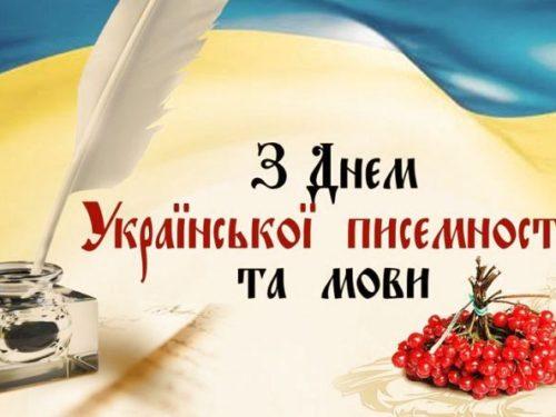 Як у Херсоні День української мови та писемності відзначали