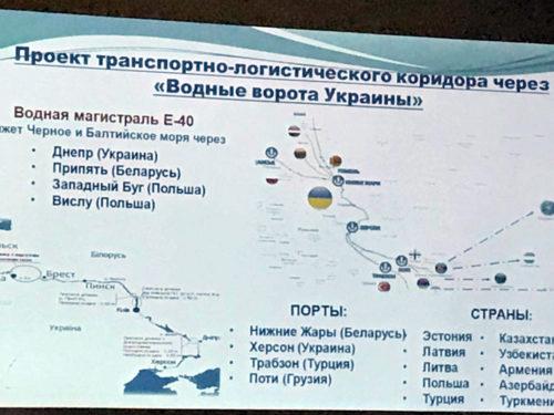 """Білорусь зацікавив проект """"Водні ворота України"""""""