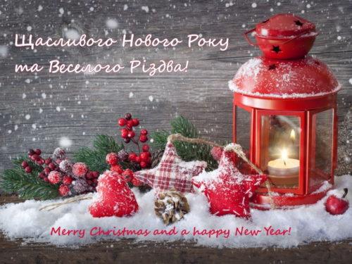 Новорічно-різдв'яні привітання від херсонців