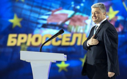 Велика європейська держава щасливих людей – концепт нової України Петра Порошенка