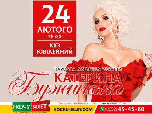 Концерт Катерини Бужинської у Херсоні