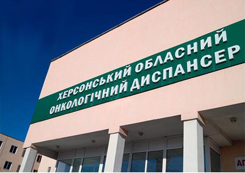 Жителів Херсонщини безкоштовно лікуватимуть від раку