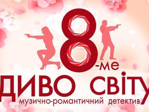 """""""8-ме диво світу"""" – незвичайна прем'єра від """"кулішівців"""" до 8 березня"""