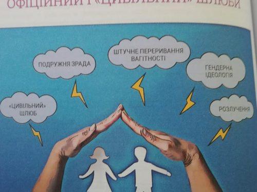 """""""Основи сім'ї"""" – в українських школах з'явиться нова дисципліна?"""