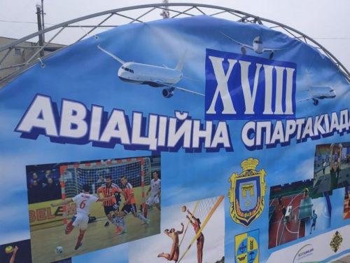 У Скадовську відкрили Авіаційну Спартакіаду