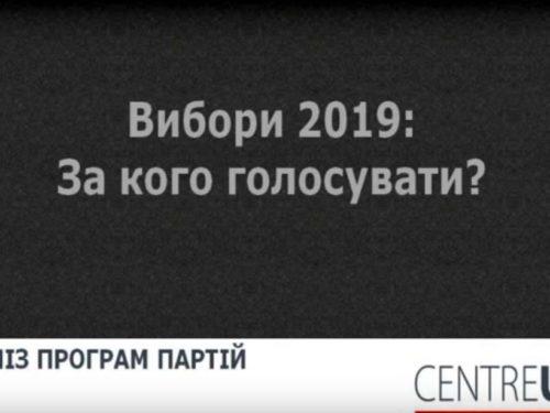 У центрі уваги. Вибори – 2019: за кого голосувати?