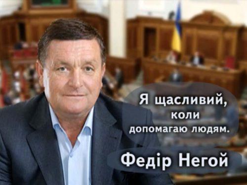 Федір Негой: Я щасливий, коли допомагаю людям