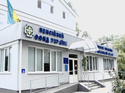 Зміни в Головному управлінні Пенсійного фонду України в Херсонській області