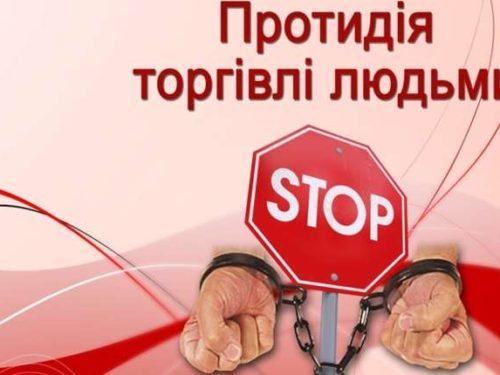 Інформаційна акція до Всесвітнього дня протидії торгівлі людьми