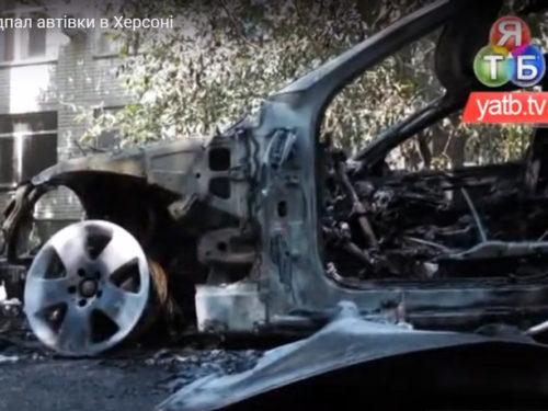Поліція розслідує підпал автівки в Херсоні