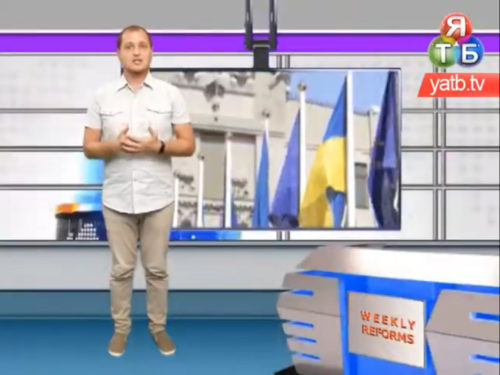 """Телеканал """"ЯТБ"""" презентує новий проект """"У центрі уваги -реформи"""""""