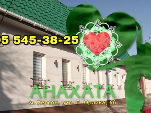 """Центр здоров'я і довголіття """"АНАХАТА"""""""