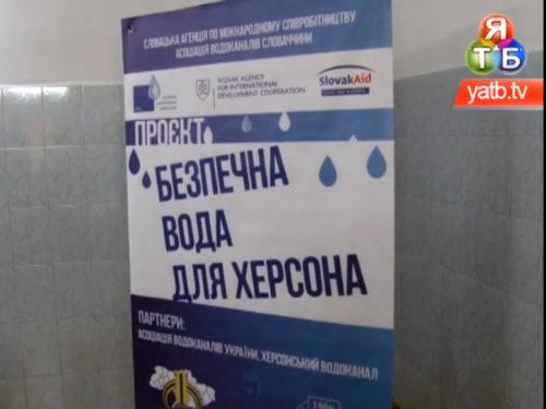 Херсонський Водоканал отримав обладнання на 100 тисяч євро від Євросоюзу