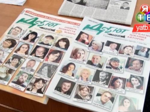"""""""Дебют-газета"""": У Херсоні презентували унікальне видання"""