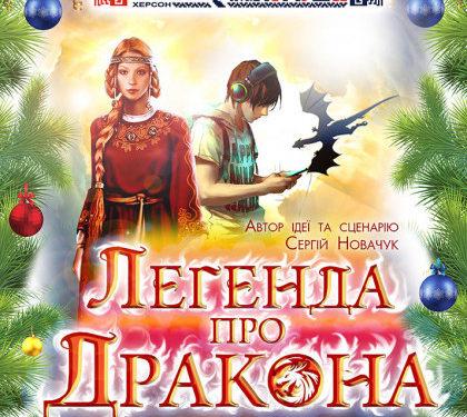 Театр вражає дітлахів історією Київської Русі з 3D ефектами