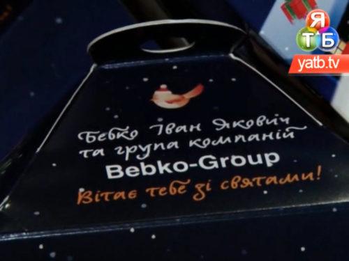 Новорічне свято від Bebko-Group: чим благодійники дивували дітей