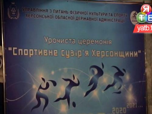 Пишаємось: визначено найкращих спортсменів Херсонщини!