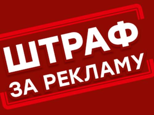 Підприємців Херсонщини оштрафували на 123 тисячі за рекламу