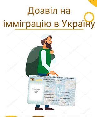 В Херсонській області надано 319 дозволів на імміграцію в Україну
