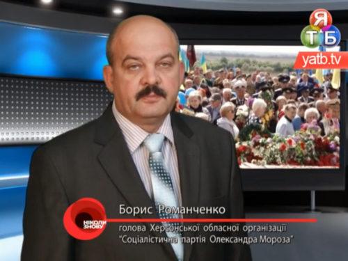 Борис Романченко. Вітання з Днем Перемоги