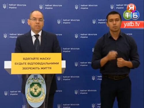 МОЗ закликає суворо дотримуватись карантинних заходів