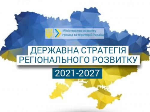 Опубліковано Державну стратегію регіонального розвитку на 2021-2027 рр.