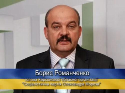 Борис Романченко. Привітання «З Днем Незалежності України»