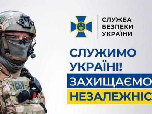 СБУ закликає дотримуватись у святкові дні заходів безпеки
