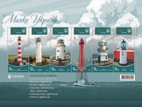 Укрпошта представить нові марки «Маяки України»
