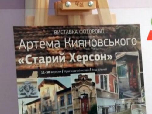 """У Херсоні відкрита виставка фоторобіт Артема Кияновського """"Старий Херсон"""""""