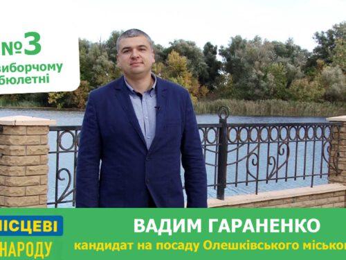 Вадим Гараненко: Я йду у владу ефективно працювати на благо кожного жителя Олешківської громади