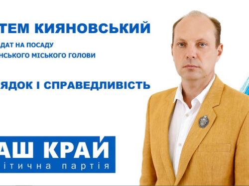 Артем Кияновський: Врятуємо наше місто!