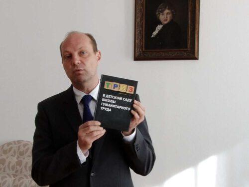 Артем Кияновський презентував новий авторський посібник ТРИЗ