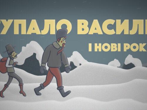 ТНМК випустили ексклюзивну аудіоказку до свят