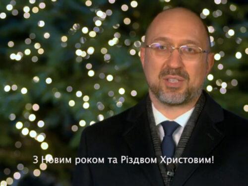 Новорічне привітання прем'єр-міністра України Дениса Шмигаля