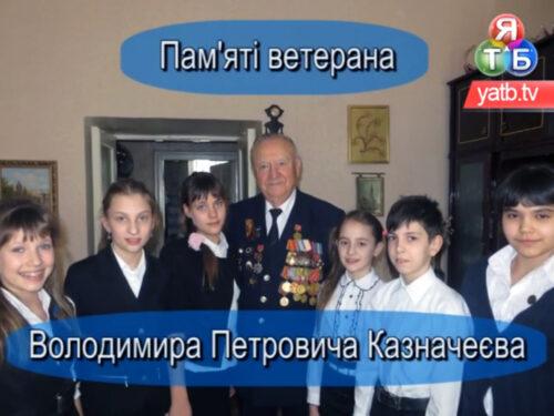 Пам'яті ветерана Володимира Петровича Казначеєва