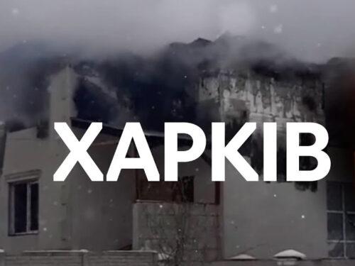 23 січня в Україні  оголошено днем жалоби в зв'язку із загибеллю літніх харків'ян внаслідок пожежі