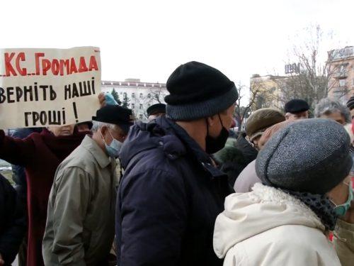 """Куди зникли 60 мільйонів гривень вкладень учасників кредитної спілки """"Громада""""?"""