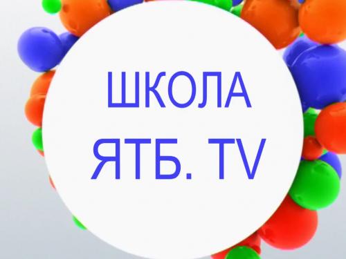 """Дитяча студія """"Школа """"ЯТБ.TV"""" оголошує набір на курси журналістської та режисерської майстерності"""