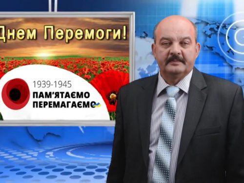 Борис Романченко. Привітання з Днем Перемоги!
