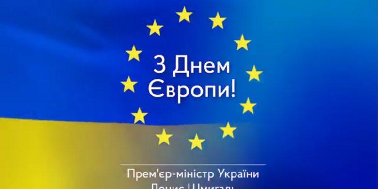 Привітання Прем'єр-міністра України Дениса Шмигаля з Днем Європи