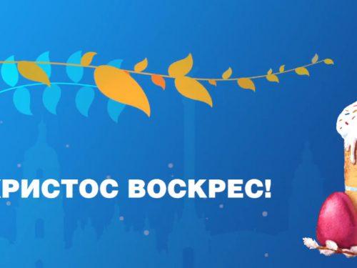 Віталій Кличко. Привітання з Пасхою!